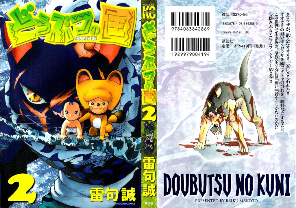 Dōbutsu no Kuni (2009)