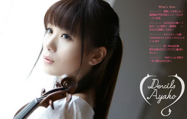 Ishikawa Ayako