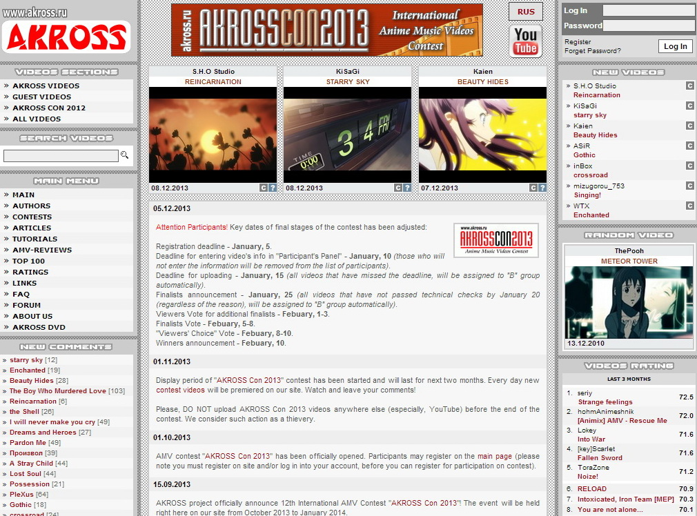 Az Akross hivatalos weboldala.