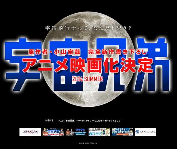 Az anime hivatalos weboldalán is olvasható a bejelentés: a mozifilm 2014 nyarán érkezik