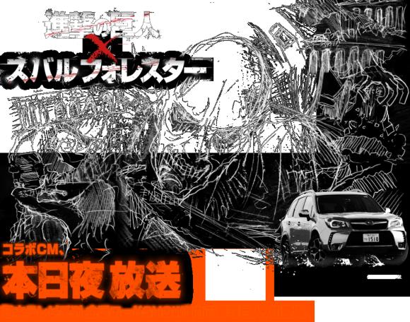 A Shingeki live action és a Subaru koprodukciója