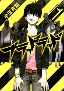 Blood Lad manga (2009-, 10 kötet eddig)