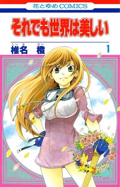 A 2011-es manga 6 kötettel bír eddig, az eredeti alkotója pedig Shina Dai.