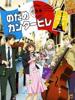 Nodame Cantabile Paris Chapter (TV-sorozat; 2008)