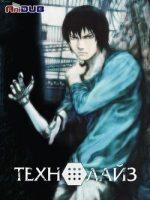 Texhnolyze (TV-sorozat; 2003)