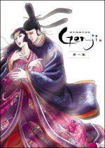 Genji Monogatari Sennenki (Tv-sorozat)