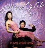 Love in Magic (dél-koreai; romantikus-vígjáték; 2005)