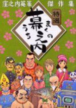 Kubonouchi Eisaku: Makunouchi / 幕之内―窪之内英策傑作集 (manga; 2004)