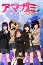 Amagami SS / アマガミSS (TV-sorozat; 2010)