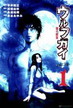 WOLF GUY / Ookami no Monshou / ウルフガイ -狼の紋章 (manga; 2007)