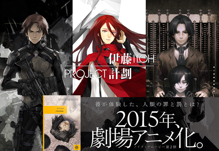 ito-project