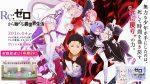 A tavaszi szezon legbrutálisabb fantasy animéje! – Re:Zero kara Hajimeru Isekai Seikatsu