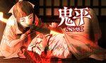 Onihei – Igazságszolgáltatás szamurájkarddal