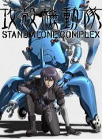 Ghost in the Shell Stand Alone Complex 1st GIG (TV-sorozat; 2002)