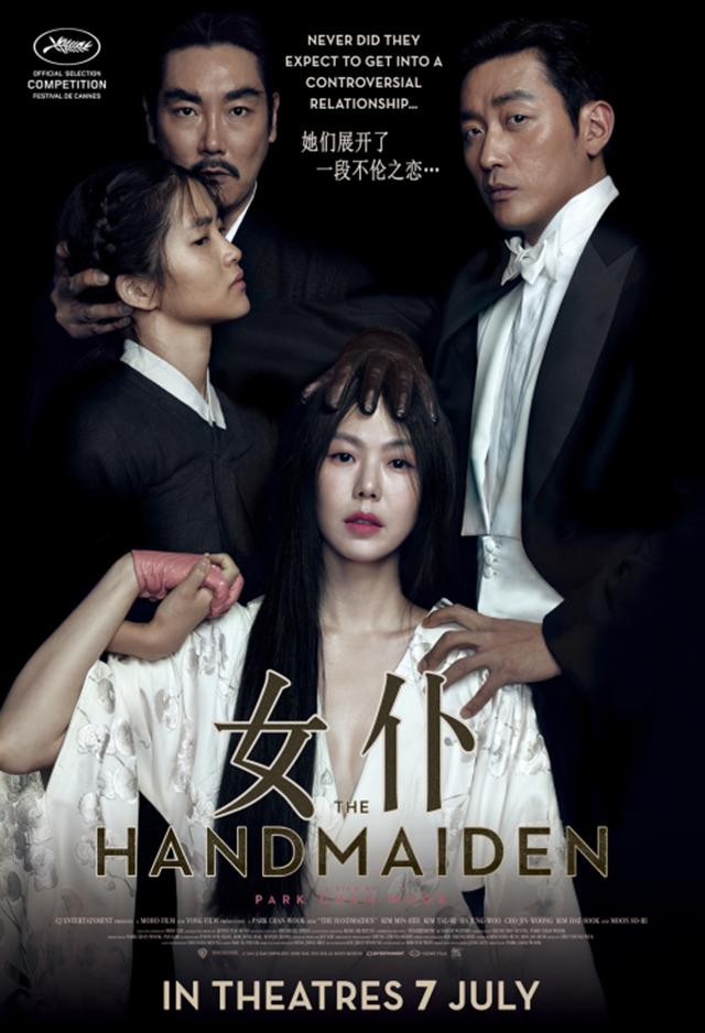 the-handmaiden_poster